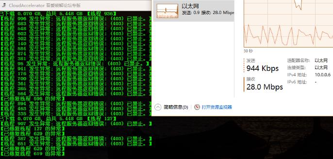 CloudAccelerator下载器【百度网盘不限速】下载神器