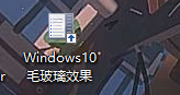 Windows10(全透明)毛玻璃效果任务栏底部开启方法介绍