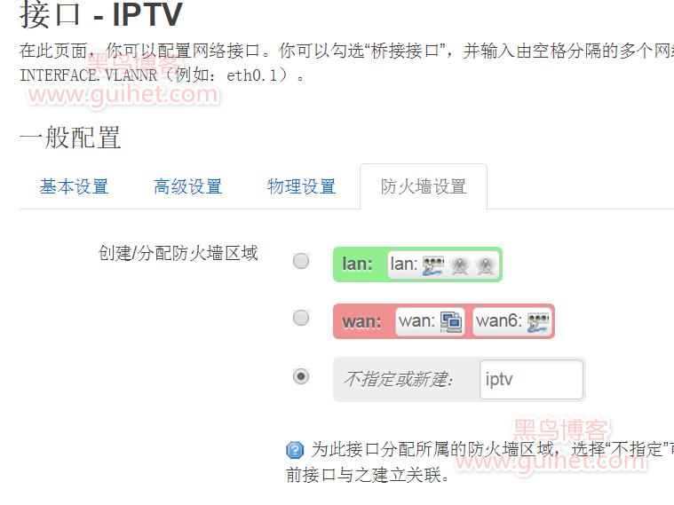 《小白的IPTV折腾教程--双网融合/IPTV共享》