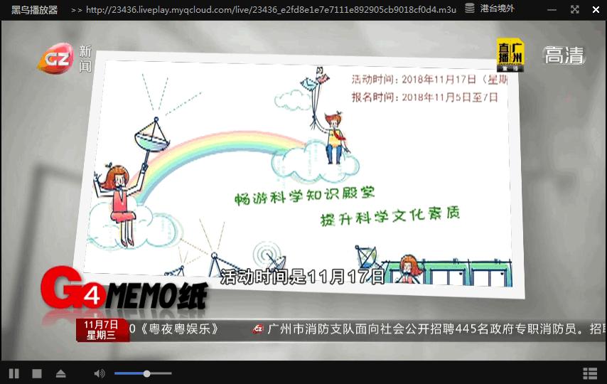 《广州电视台的一组源181107》