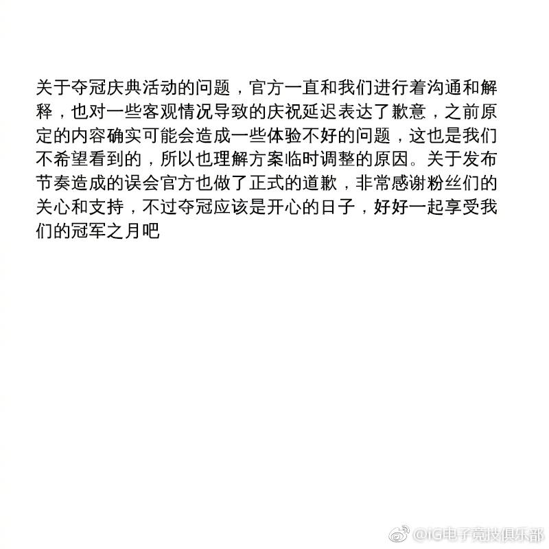 英雄联盟向IG道歉说明:没有及时举办IG夺冠庆典活动