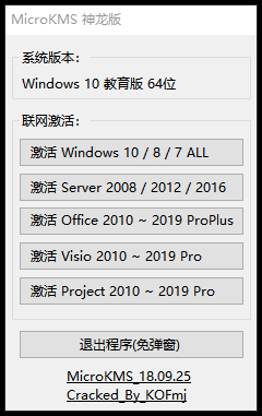 MicroKMS神龙版_v18.09.25-去弹窗/升级/广告-支持OFFICE2019激活 系统必备 第1张