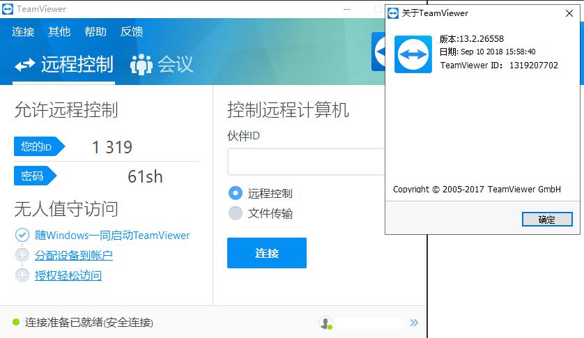 TeamViewer 商业破解版 v13.2 最新破解绿色版下载_最好用的远程控制软件 办公软件 第1张