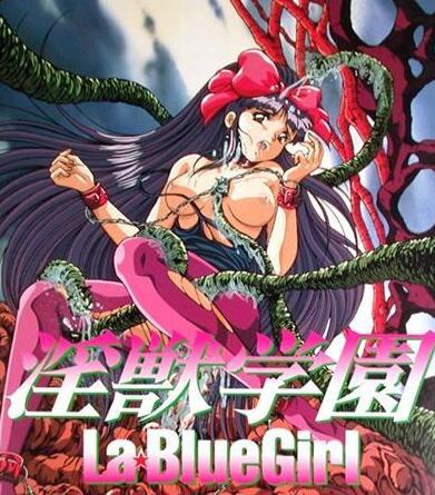 [淫獣学園 La☆BlueGirl 復活篇 第1章][2001年5月里番]中字/全集在线观看 | 里番网,高清在线播放