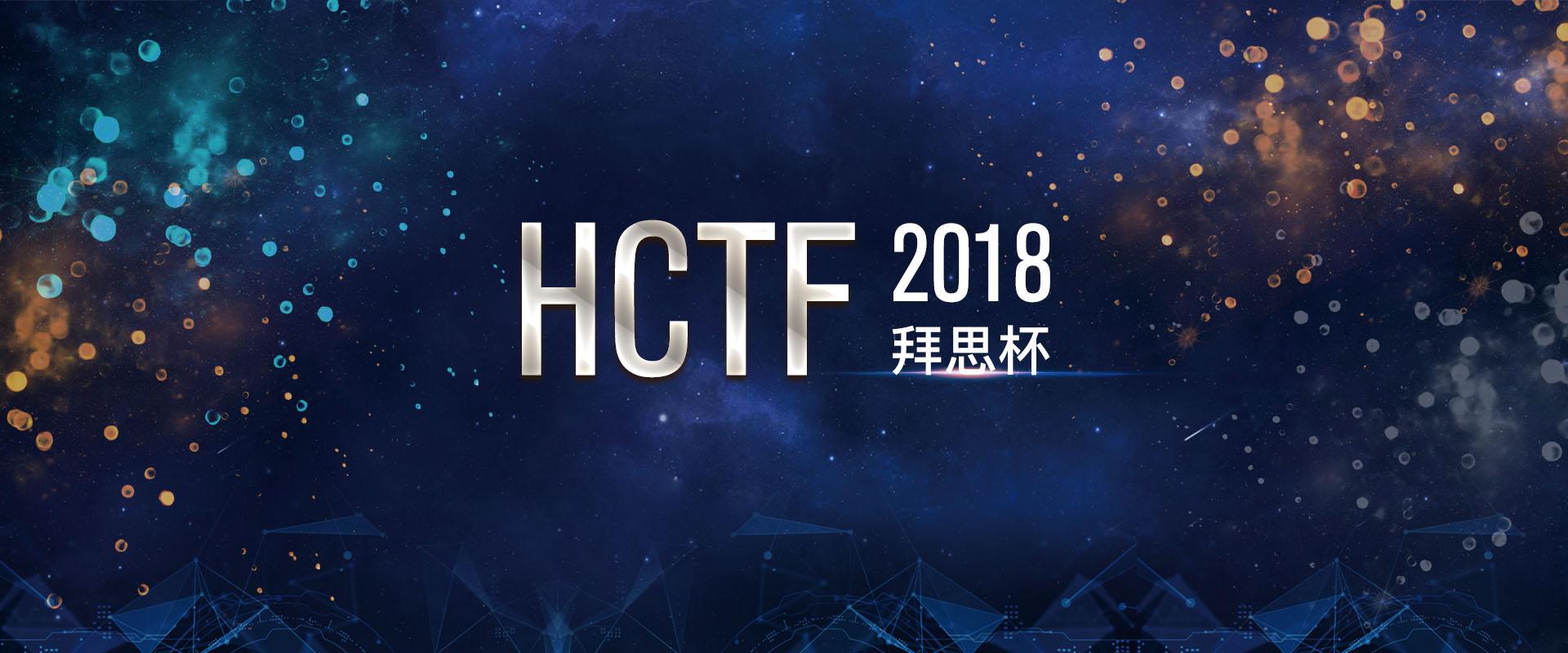 HCTF2018_CNSS_WRITEUP