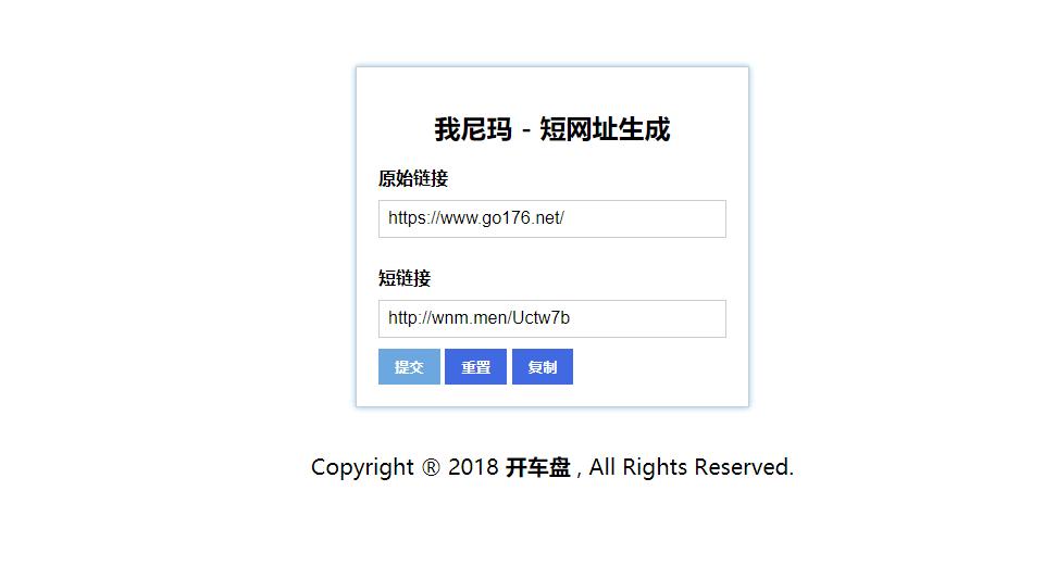 一个现代、安全且简洁的PHP短链接程序:URL-Shorter