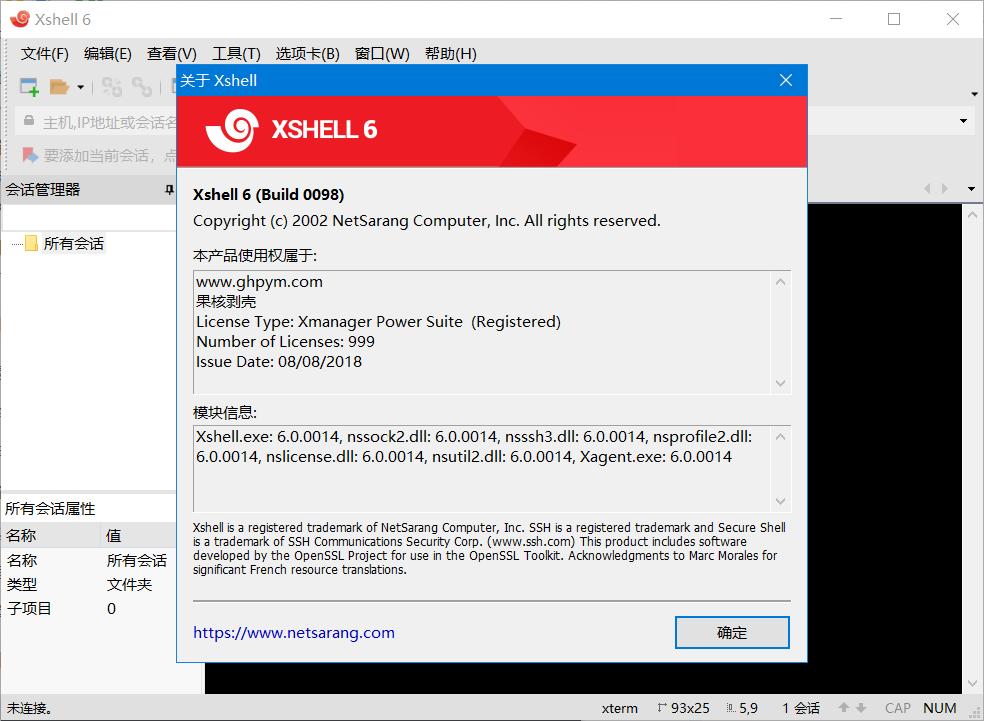 Xshell(远程连接工具) v6.0.0098破解版