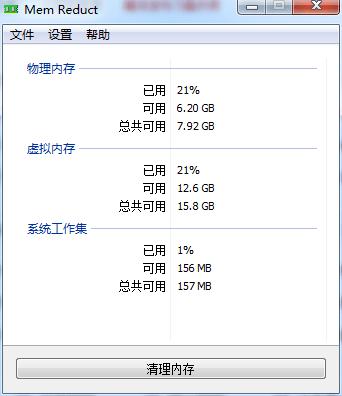 Windows 内存清理小工具