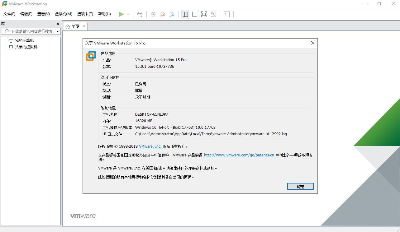 VMware Workstation Pro 15中文破解版15.0.1 Build 10737736 带激活密钥和激活软件 / 附带绿色版免安装版 实用软件 第2张