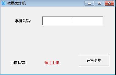最新电脑版短信轰炸机