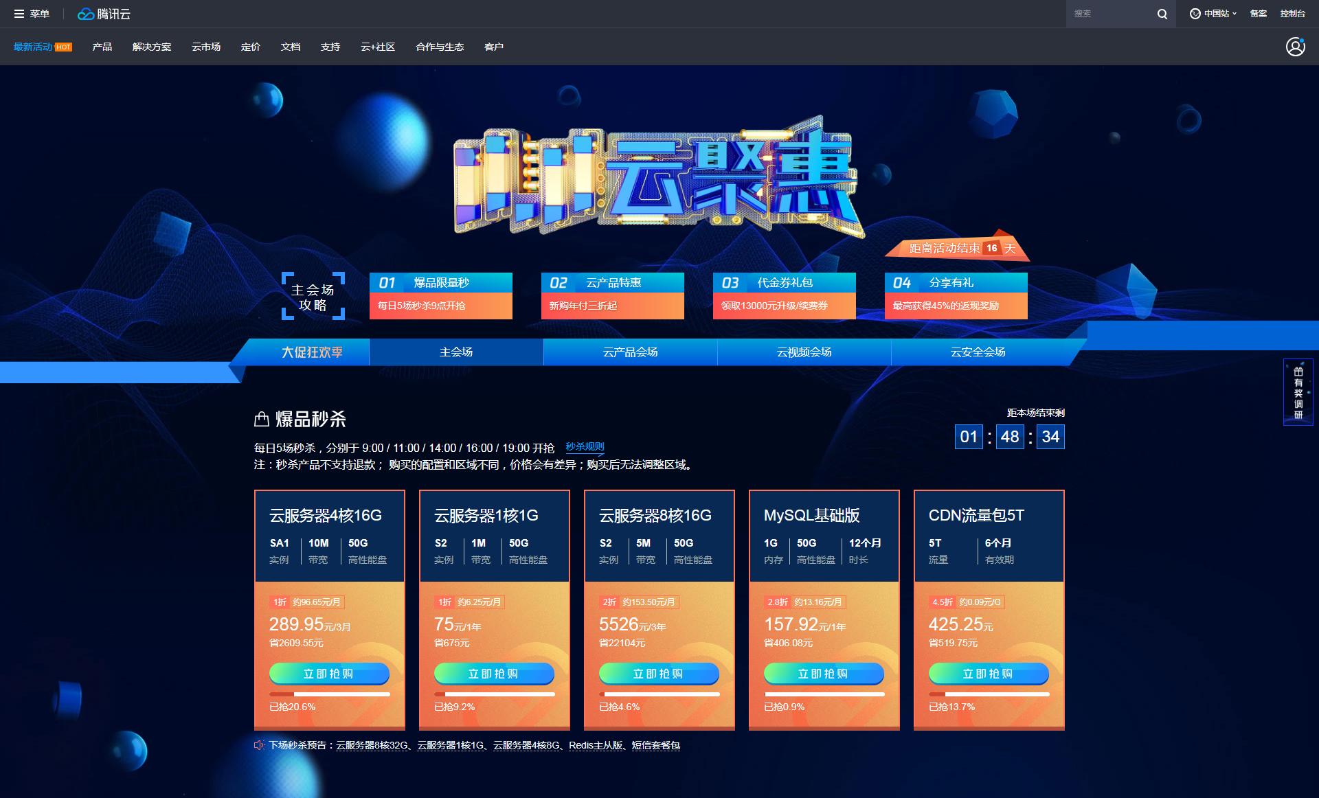 腾讯云服务器75元/年,折合6.25元/月,优惠价格