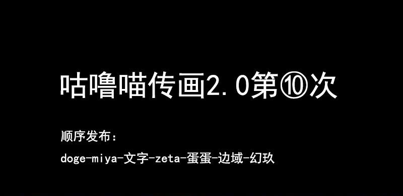 咕噜喵传画2.0第⑩次传画成品