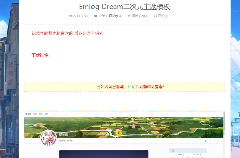 Emlog插件简约回复可见插件