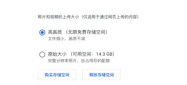 Google 相册免费存储空间