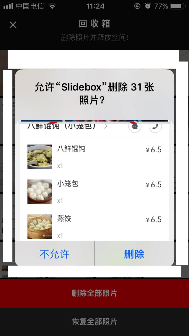 SlideBox 批量删除照片