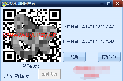 PC QQ注册时间查看工具 精确至秒