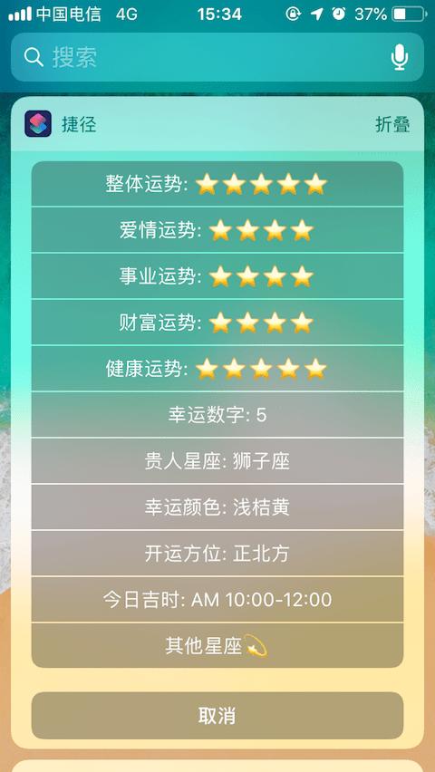 快捷方式运行iOS12捷径