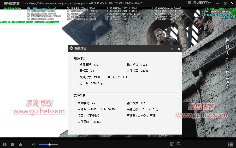 《熊猫直播RTMP流的提取》