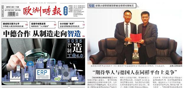 欧洲时报专访德中信 CEO 黄秋实,畅谈在德华人创业投资与权益保护