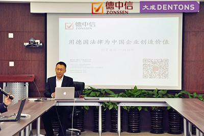 德中信 CEO 黄秋实在大成上海分所进行《用德国法律为中国创造价值》讲座