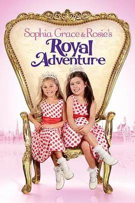 索菲亚·格雷斯和罗西的皇家探险 Sophia Grace & Rosie's Royal Adventure