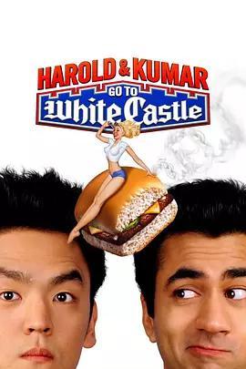 猪头逛大街 Harold & Kumar Go to White Castle