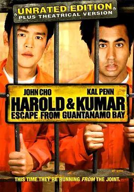 猪头逛大街2 Harold & Kumar Escape from Guantanamo Bay