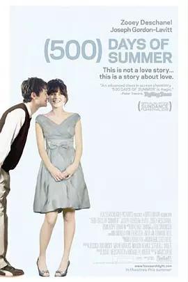 和莎莫的500天 (500) Days of Summer_海报