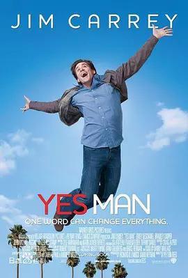 好好先生 Yes Man