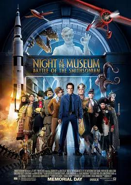 博物馆奇妙夜2 Night at the Museum: Battle of the Smithsonian