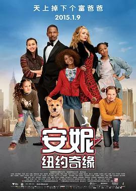 安妮:纽约奇缘 Annie