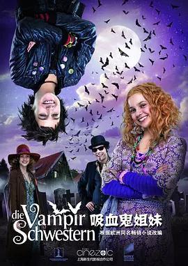 吸血鬼姐妹 Die Vampirschwestern