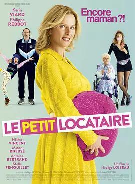 我家来了个小房客 Le petit locataire