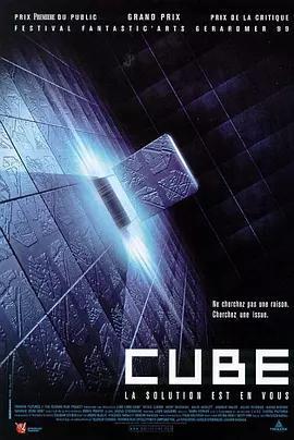 心慌方 Cube_海报