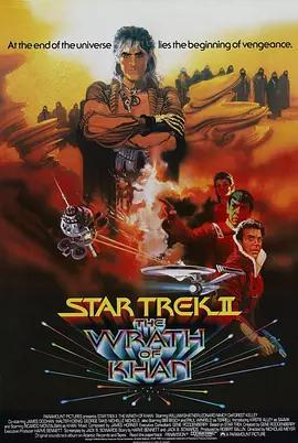 星际旅行2:可汗怒吼 Star Trek II: The Wrath of Khan