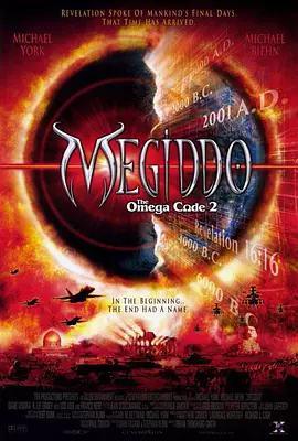 神魔交战 Megiddo: The Omega Code 2_海报