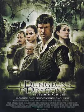 龙与地下城2:龙王的愤怒 Dungeons & Dragons: Wrath of the Dragon God