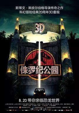侏罗纪公园 Jurassic Park_海报