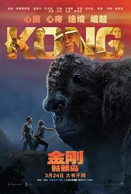 金刚:骷髅岛 Kong: Skull Island