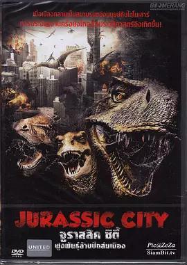 侏罗纪城 Jurassic City_海报