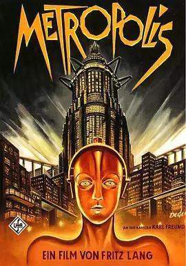 大都会 Metropolis