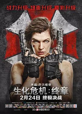 生化危机:终章 Resident Evil: The Final Chapter_海报