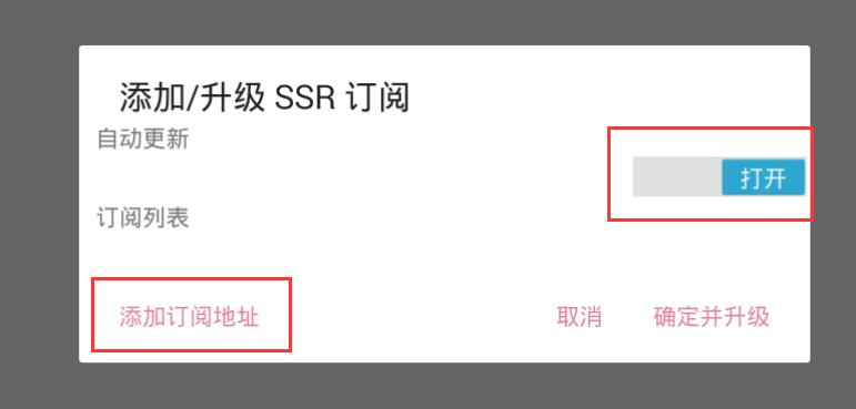 SSR机场全平台使用方法指南