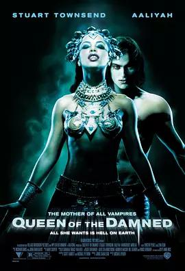 吸血鬼女王 Queen of the Damned