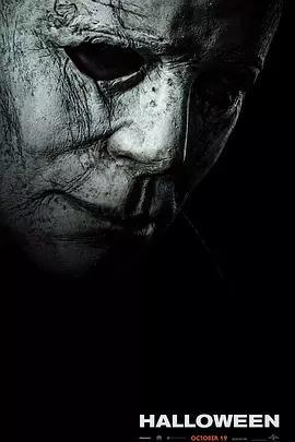 月光光心慌慌 Halloween