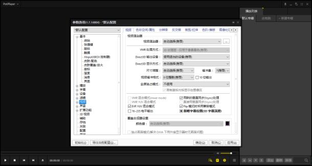 PotPlayer-比Windows自带播放器好用一万倍
