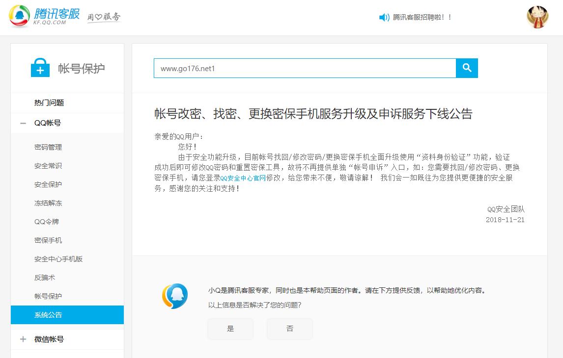 QQ申诉功能下线 速度绑定