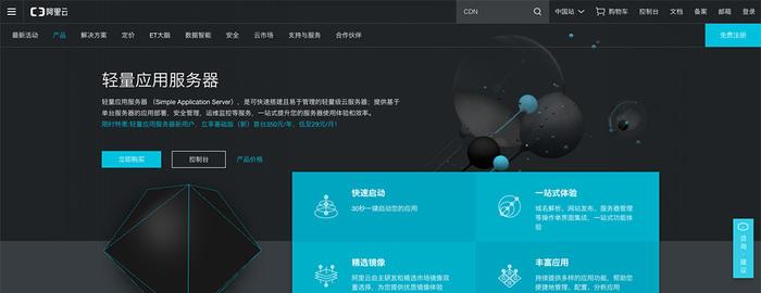 阿里云国内版香港 24元/月 1T流量/30M带宽