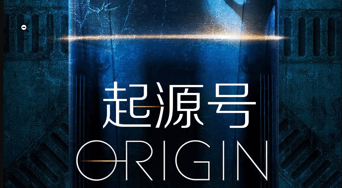 《起源号Origin--第一季》