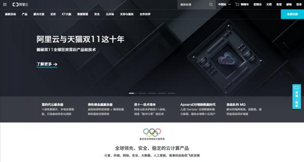 《阿里云:轻量服务器24元起 可选香港/新加坡》